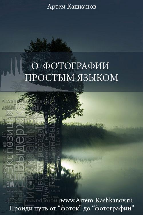 фотоучебник Артема Кашканова. скачать бесплатно первую часть