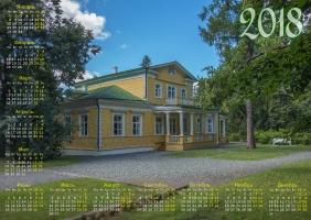 Болдино. Музей Пушкина. Скачать бесплатно календарь на 2018 год