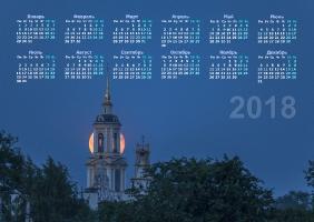 Скачать настенный календарь на 2018 год. Луна за колокольней