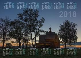Скачать настенный календарь на 2018 год. Деревянная церковь и закат