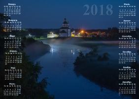 Скачать бесплатно календарь на 2018 год. Ночное фото. Суздаль