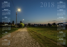 Календарь на 2018 год. Ночная дорога. Суздаль