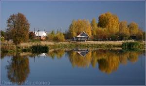 Фото осень в деревне. Домики. Пруд. отражение.  Дмитрий Кашканов