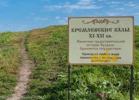 Кремлевские Вала. Суздаль. XI-XII века. Памятник истории