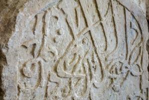 Надписи на Древнем Булгарском языке. Надгробная плита