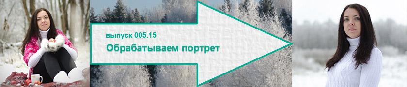 видеоблог. обработка портрета