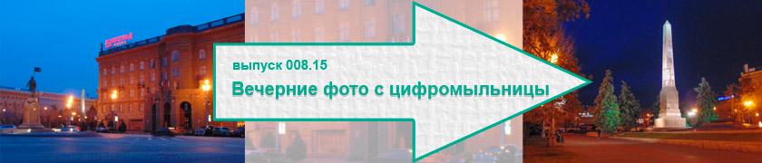 видеоблог. обработка вечернего городского пейзажа
