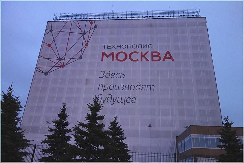 Москва. Технополис. Здесь производят будущее