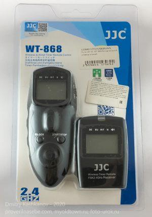 Универсальный беспроводной пульт ДУ JJC WT-868 для фотоаппаратов