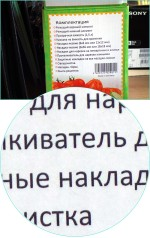 Фотографии текста в комнате при дневном свете. Автоматический режим