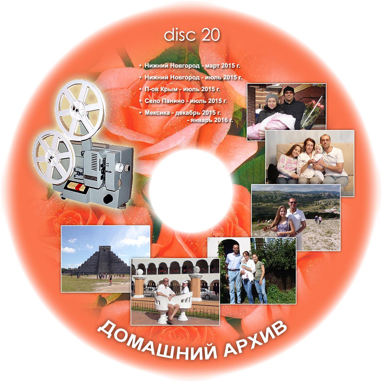 оцифровка видеокассет, обложка диска